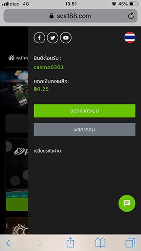 SA gaming mobile